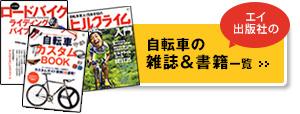 エイ出版社が発行する自転車の雑誌&書籍一覧