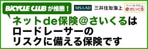 自転車保険 MS&AD + 三井住友海上 @さいくる