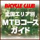 日本全国MTBコースガイド