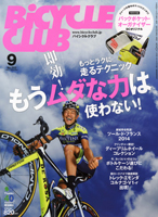BiCYCLE CLUB 2014年9月号 No.353」