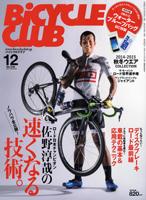 BiCYCLE CLUB 2014年12月号 No.356 [付録:ウォーター・プルーフバッグ]