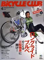 BiCYCLE CLUB 2015年4月号