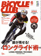 BiCYCLE CLUB 2014年6月号 No.350