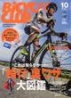 BiCYCLE CLUB 2014年10月号
