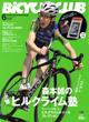 BiCYCLE CLUB 2015年6月号