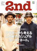 2nd(セカンド) 2014年12月号 Vol.93
