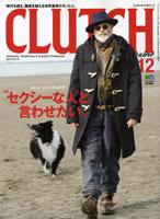 CLUTCH Magazine Vol.33