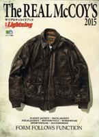 別冊Lightning Vol.139 THE REAL McCOY'S BOOK 2015