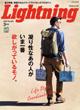 Lightning 2015年3月号