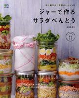 彩り鮮やか! 野菜がいっぱい! ジャーで作るサラダべんとう