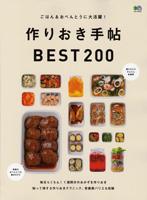 作りおき手帖BEST200