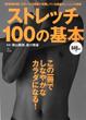 ストレッチ100の基本