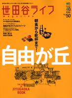 世田谷ライフマガジン No.50
