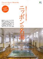 Discover Japan TRAVEL ニッポンの名湯