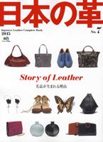 日本の革 No.7