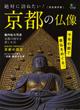 絶対に訪ねたい! 京都の仏像