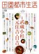田園都市生活 Vol.53