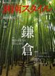 湘南スタイルmagazine 2014年11月号