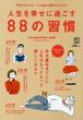 人生を幸せに過ごす88のの習慣