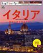 トリコガイド イタリア