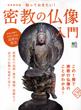 密教の仏像入門