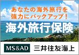 トラベル保険 海外旅行保険 MS&AD + 三井住友海上