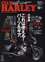 CLUB HARLEY 2014年10月号 Vol.171