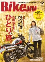 BikeJIN/培倶人 2014年12月号 Vol.142 [付録:冊子]