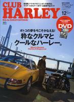 CLUB HARLEY 2014年12月号 Vol.173 [付録:DVD]