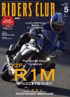 RIDERS CLUB 2015年5月号