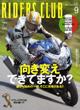 RIDERS CLUB 2014年9月号 Vol.485