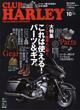 CLUB HARLEY 2014年10月号