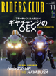 RIDERS CLUB 2014年11月号 Vol.487
