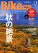 BikeJIN/培倶人 2014年11月号 Vol.141 [付録:ポスター・冊子]
