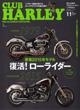 CLUB HARLEY 2014年11月号