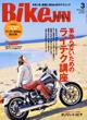 BikeJIN 2015年3月号[付録:冊子]