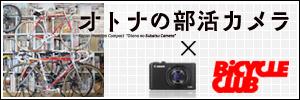 オトナの部活カメラ BiCYCLE CLUB