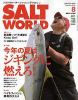 SALT WORLD 2014 8月号 Vol.107