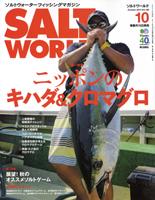 SALT WORLD 2014 10月号 Vol.108