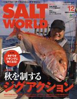 SALT WORLD 2014 12月号 Vol.109