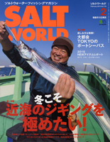 SALT WORLD 2015 2月号