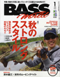 BASS WORLD 2014年1月号 No.210