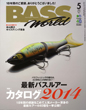 BASS WORLD 2014年5月号
