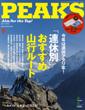 PEAKS 2014年9月号 No.58 [付録:ウォータープルーフバッグ]