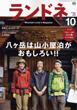 ランドネ 2014年10月号 No.56 [付録:八ヶ岳エリアMAP]