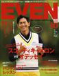 EVEN(イーブン) 2014年10月号
