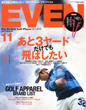 EVEN(イーブン) 2014年11月号 Vol.73 [付録あり]