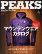 PEAKS 2014年11月号 No.60