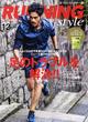 ランニング・スタイル 2014年12月号 Vol.69 [付録:ウエアポーチ]