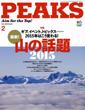PEAKS 2015年2月号